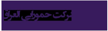 شرکت حمورابی عراق